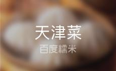 老天津卫餐饮(白堤路店)