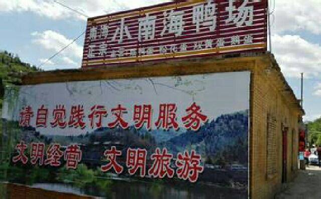 禧福林小南海特产(安阳文峰店)