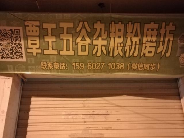 覃王五谷杂粮粉磨坊店