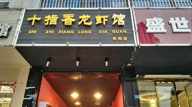 十指香龙虾馆(华阳店)