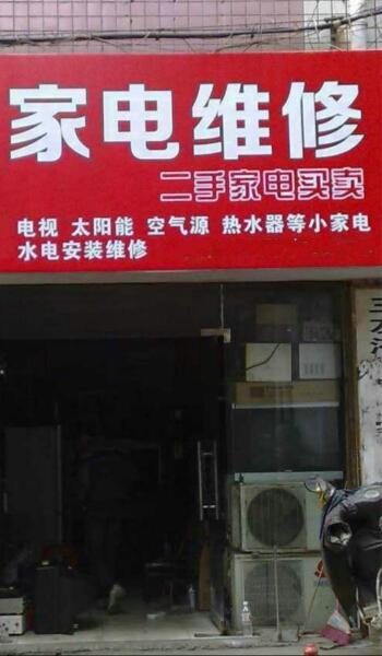 家电维修(北京连锁总店)