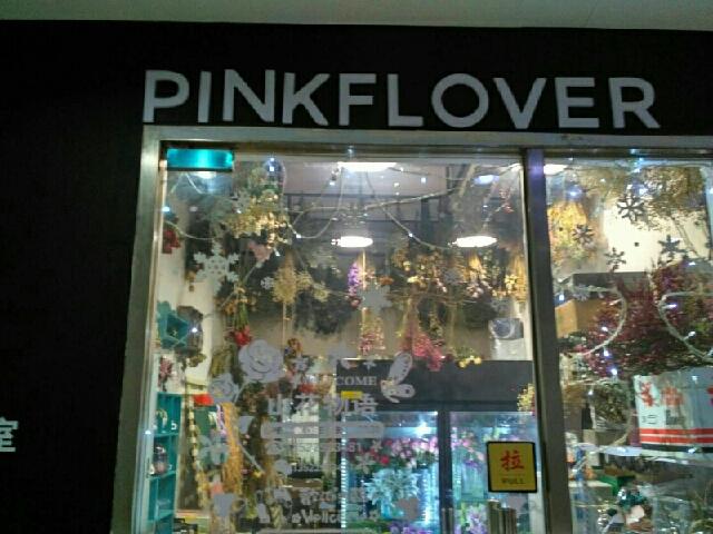 PINKFLOVER花·遇(望京店)