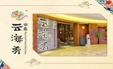 云南云海肴(朝阳大悦城店)