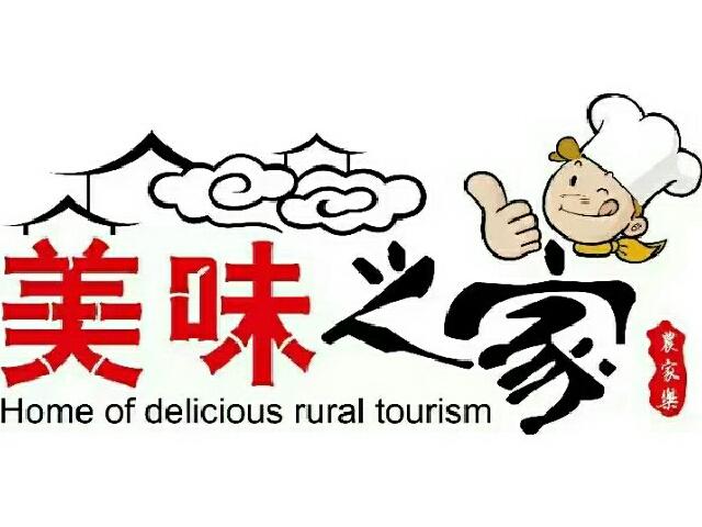 美味之家农家乐(东山店)