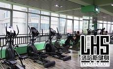 洛哈斯健身中心(怀德店)