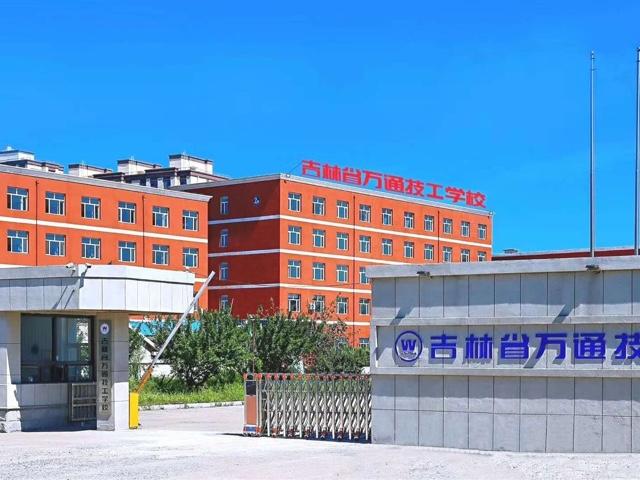 吉林省万通技工学校(技工学校店)