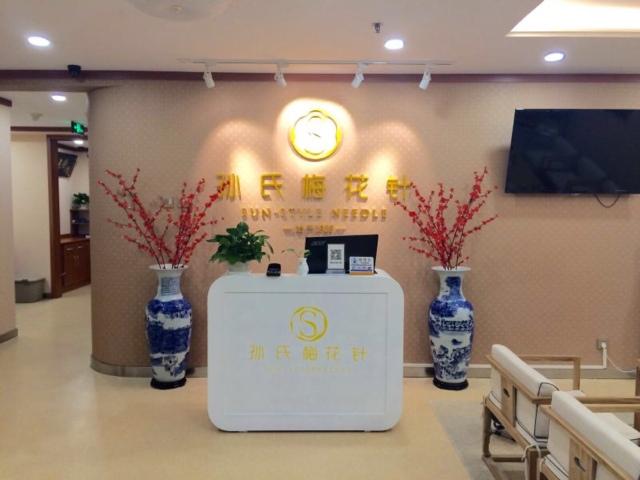 北京勤智安顺健康科技有限公司(孙氏梅花针店)