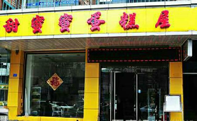 甜蜜蜜蛋糕屋(清河店)