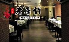宏达老菜馆(尚志胡同店)