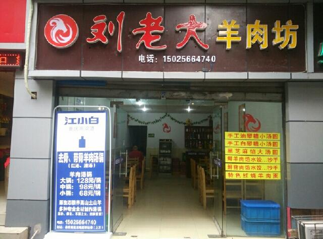 刘老大羊肉坊(龙湾花园店)