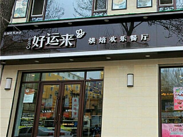 好运来烘焙欢乐餐厅(河西店)