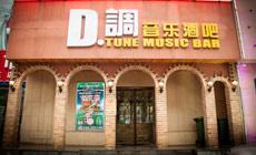 D调音乐酒吧(新华路店)