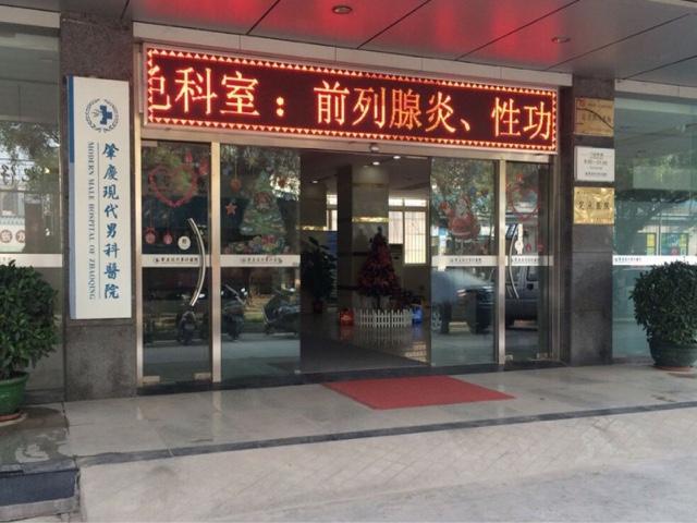 肇庆现代男科医院(现代男科店)