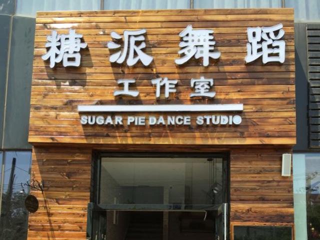 糖派舞蹈工作室