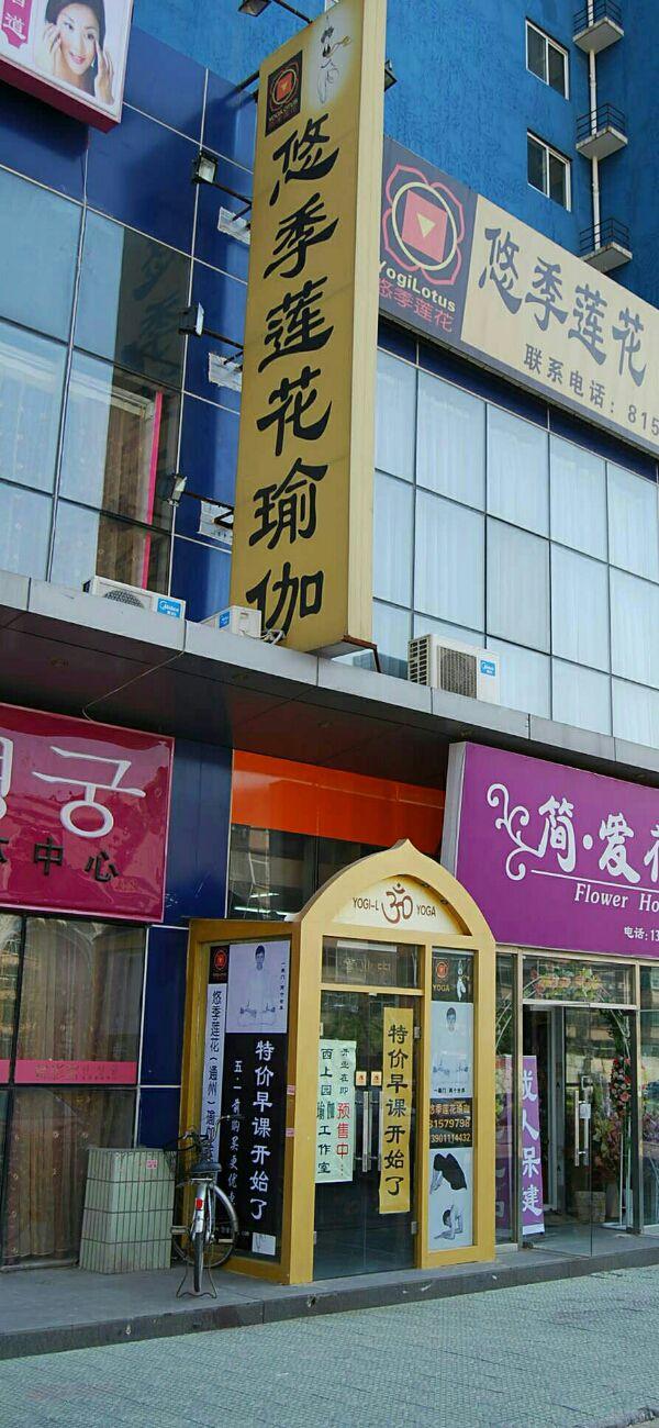 悠季莲花瑜伽会馆(方庄店)