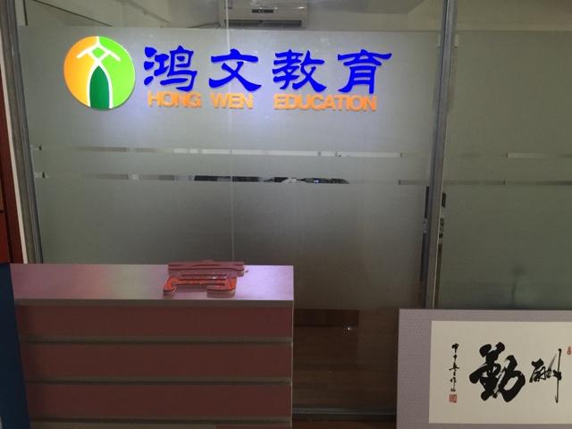 北京鸿文教育