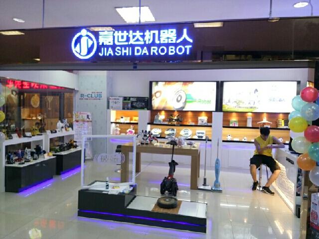 嘉世达家用机器人体验店