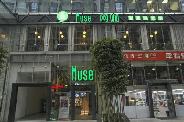 MUSE网咖