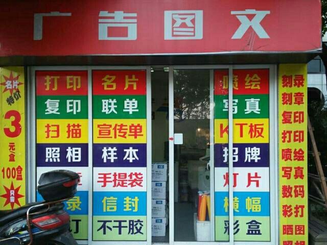 广告图文(顺义店)