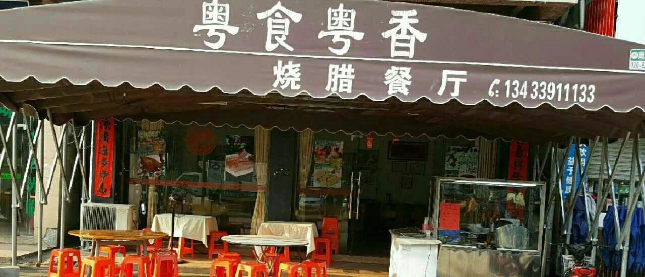 粤食粤香烧腊餐厅(永和街店)