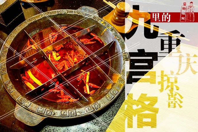 宽板凳老灶火锅(西十里店)