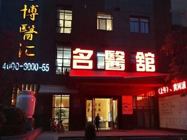 博医汇国医馆