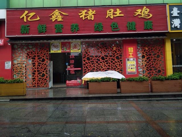 亿鑫猪肚鸡(城南店)