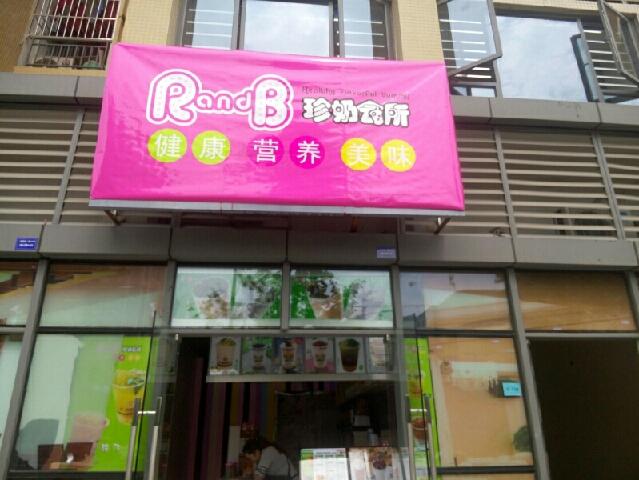 RandB珍奶会所(飞大店)