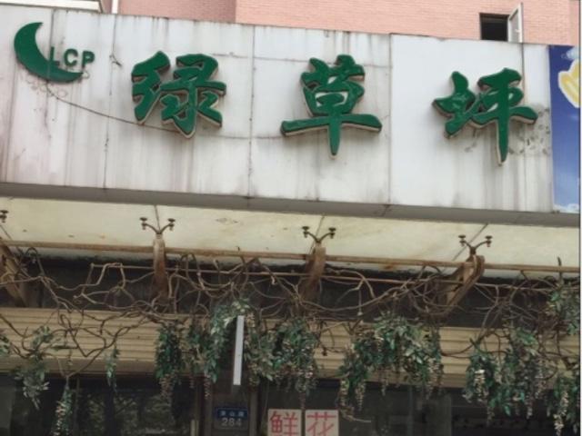 绿草坪(北京1店)