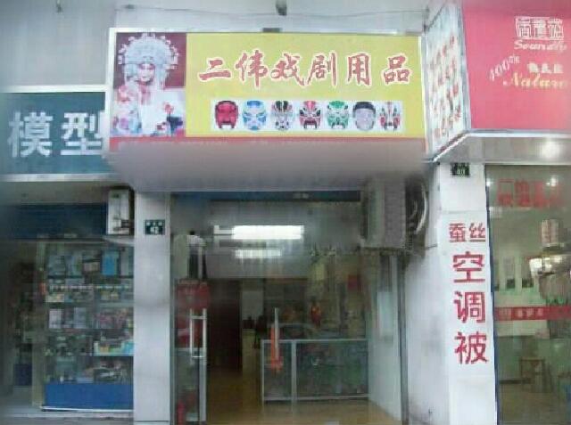 爱贝儿游泳中心(帝湖店)