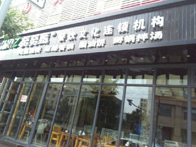 努努甄主题餐厅(旱西关店)