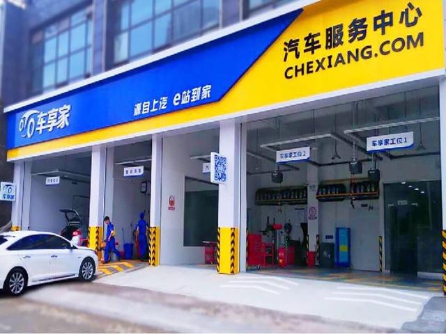 车享家汽车养护中心(武汉隆祥东街店)