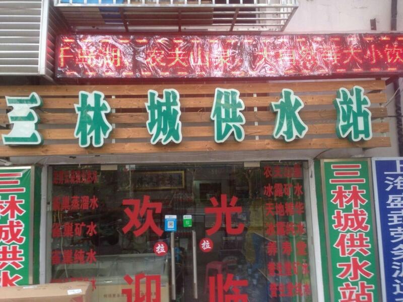 三林城供水站
