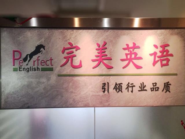 完美英语外教