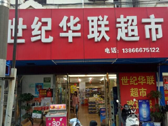 世纪华联超市(重阳路店)
