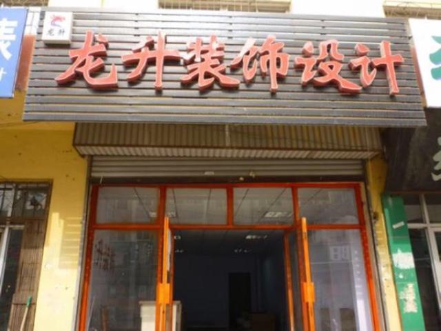 龙升建筑(紫荆山路店)