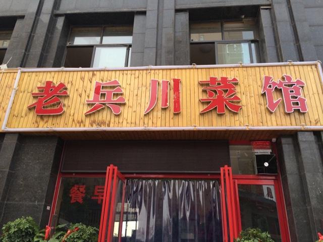 老兵川菜馆(南湾路店)