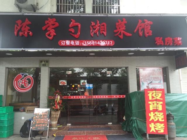 陈掌勺湘菜馆