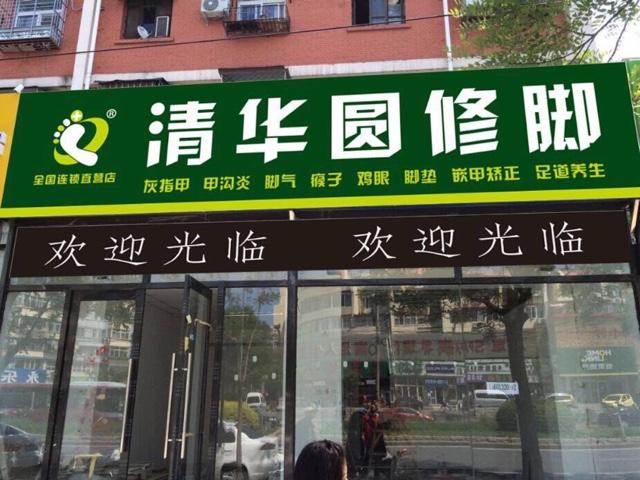 清华圆修脚(鲁谷店)