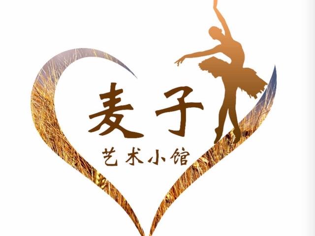 麦子艺术小馆(梅园百盛店)