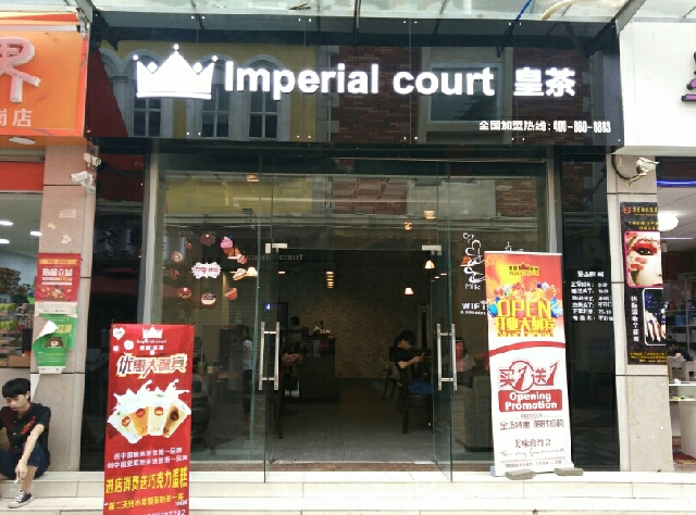 Imperial court 皇茶