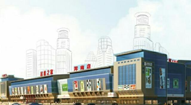 沈阳居然之家家居建材市场有限公司(浑南店)