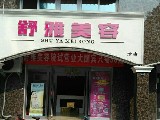 舒雅美容(普罗圣堡店)