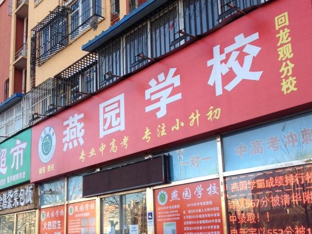 北京燕园学校