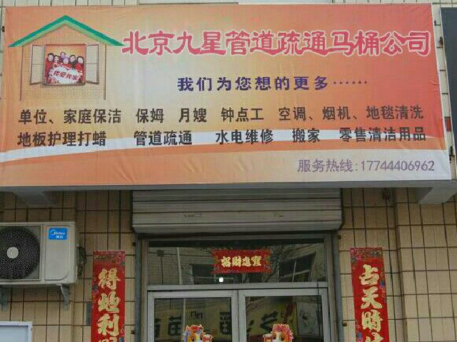 北京九星管道疏通马桶公司(大红门店)