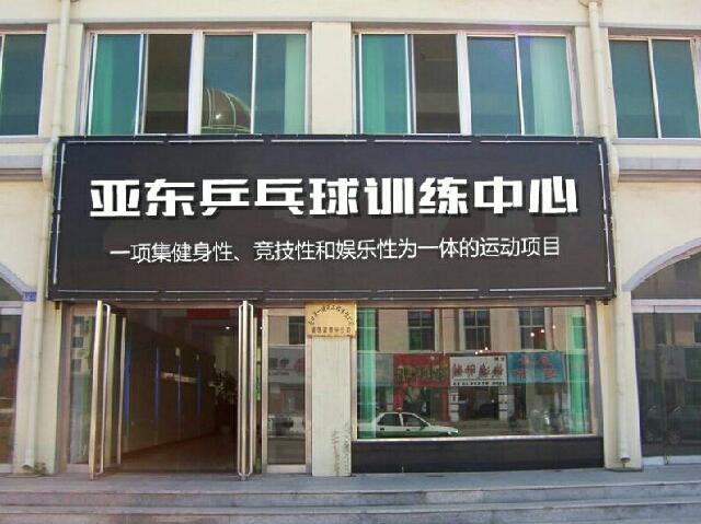 天元区亚东乒乓球训练(亚东乒乓球训练店)