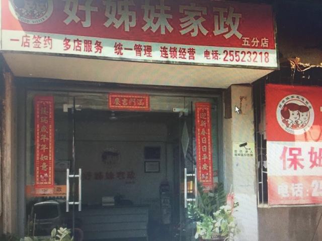深圳市好姊妹家政连锁管理有限公司(螺岭凤凰店)