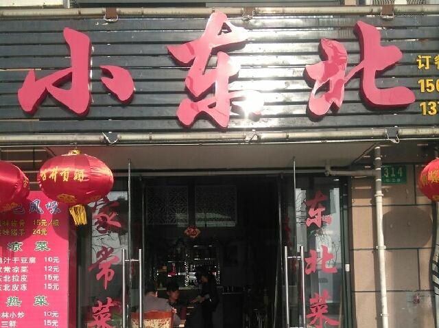 小东北(松兰路店)