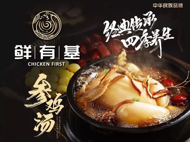 鲜有基参鸡汤(望京新城店)
