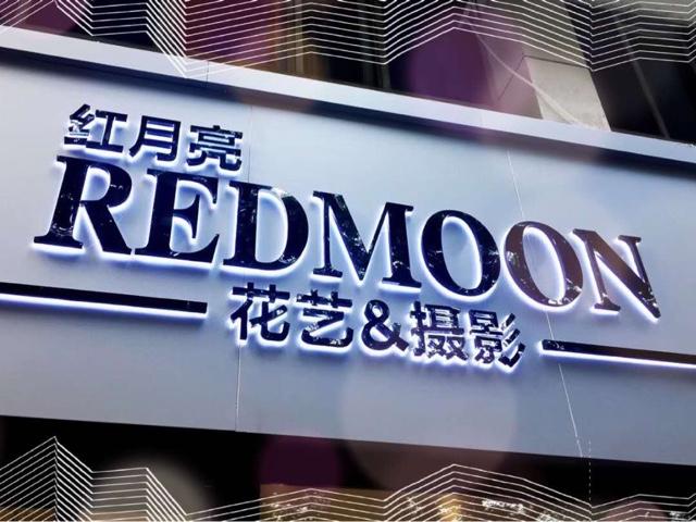 红月亮花艺摄影